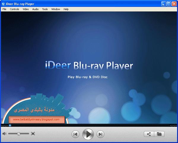 حمل احدث اصدار من مشغل افلام البلوراى وجميع صيغ الفيديو iDeer Blu-ray Player 1.6.2.1757 بحجم 35 ميجا رابط مباشر