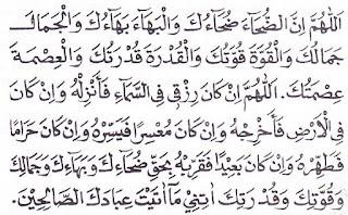 Doa yang dibaca setelah selesai sholat dhuha