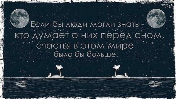 Цитаты великих людей о сне