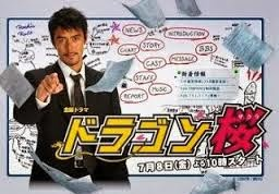 Dragon Zakura -Thầy Giáo Gangster