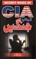 SECRET WARS OF CIA URDU
