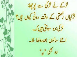 Image of: Urdu Latifay Funny Jokes In Urdu Language Of Husband Wife Funny 2013 Sms English With Pictures On Zardari Images Lauguage 1mobile Jokes In Urdu Pathan Of Husband Wife Funny 2013 Sms English With