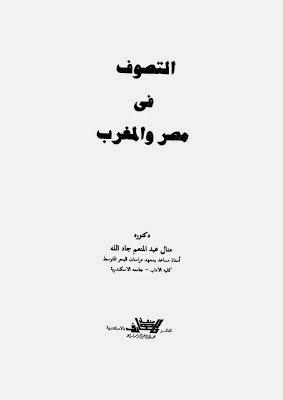 كتاب التصوف في مصر والمغرب لـ منال عبد المنعم جاد الله