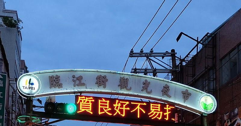 台北:臨江街觀光夜市