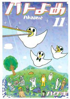 [ハグキ] ハトのおよめさん 第01-11巻