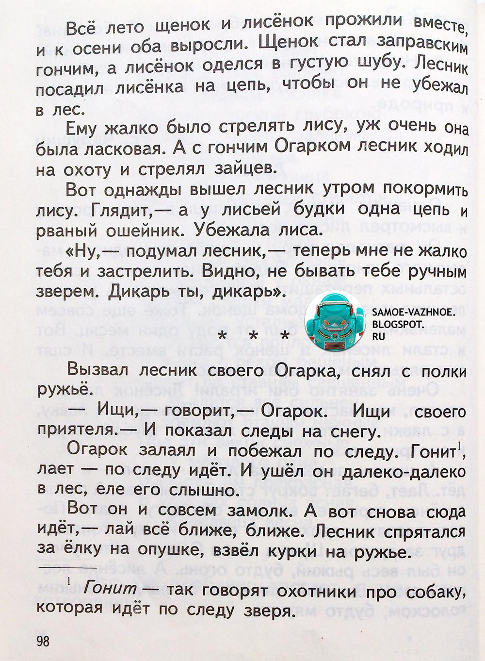 Романовская Живое слово 1993