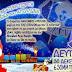 Απόλλωνας Σμύρνης: Χριστούγεννα στα… μπλε