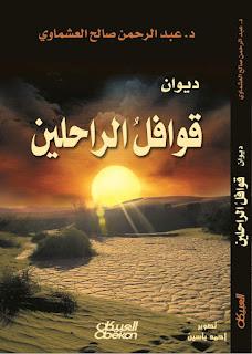 حمل ديوان قوافل الراحلين - عبد الرحمن صالح العشماوي