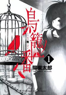 [陽東太郎] 鳥籠ノ番 第01巻