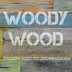 Новый онлайн-курс по деревяшкам. Доступен для изучения до 30 ноября 2016