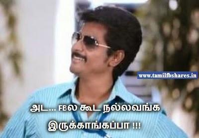 Lollu SMS - Tamil SMS, Tamil Funny Sms,Tamil Mokkai Sms