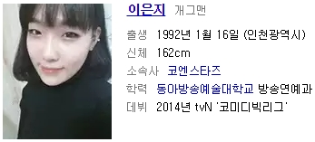 [연예] [움짤]         코미디 빅리그 글ㅎ래ㅎ머  이은지. -  와이드섬