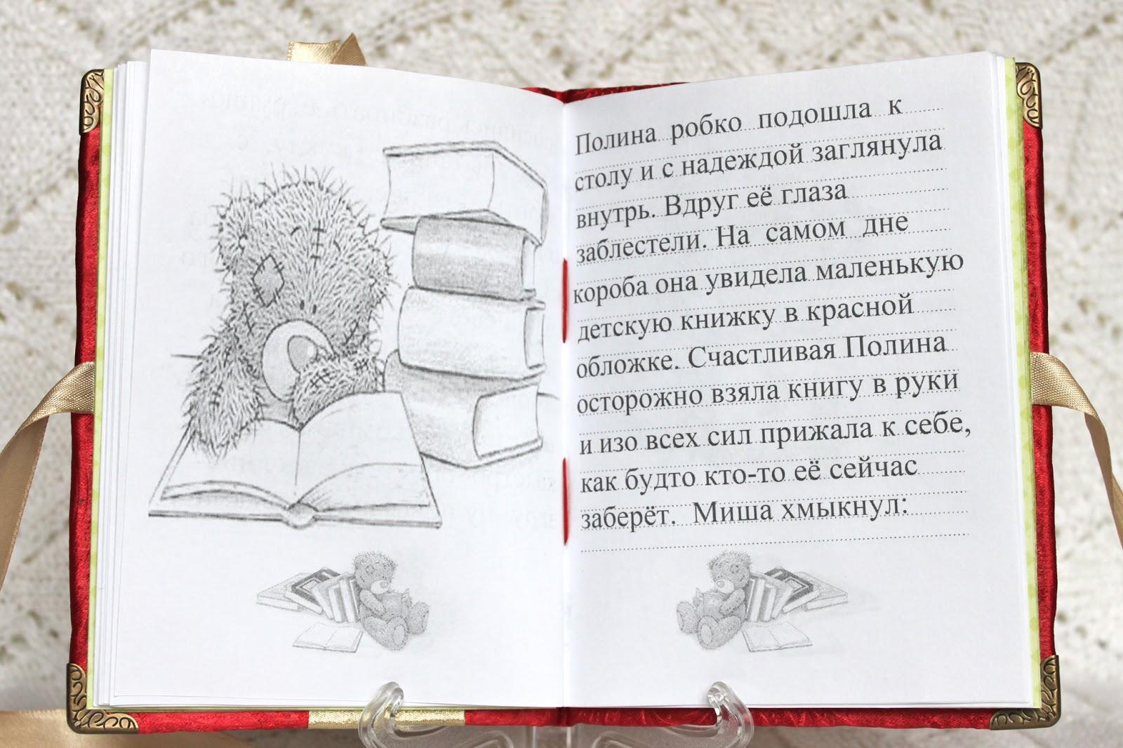 Сочинить сказку и сделать книжку