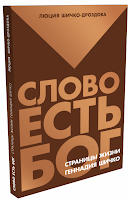 Шичко-Дроздова Л. Слово есть Бог. Страницы жизни Геннадия Шичко