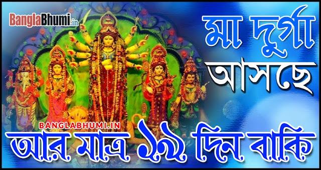 Maa Durga Asche 19 Din Baki - Maa Durga Asche Photo in Bangla