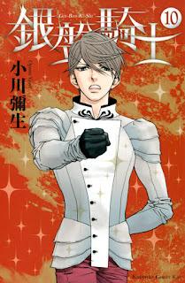 [小川彌生] 銀盤騎士 第01-10巻