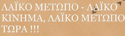 ΛΑΪΚΟ ΜΕΤΩΠΟ - ΛΑΪΚΟ ΚΙΝΗΜΑ,
