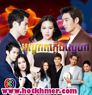 Andat Plerng Sneha [22 End] Thai Lakorn Khmer Movie