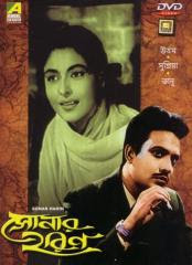 Sonar Harin (1959) - Bengali Movie