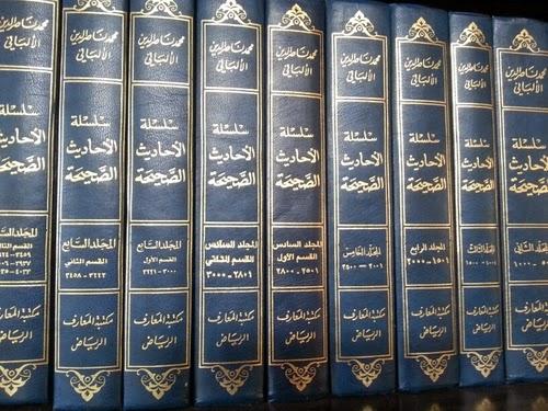 سلسلة الأحاديث الصحيحة وشيء من فقهها وفوائدها - الإمام الألباني pdf