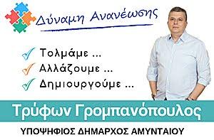 «ΔΥΝΑΜΗ ΑΝΑΝΕΩΣΗΣ» - ΤΡΥΦΩΝ ΓΡΟΜΠΑΝΟΠΟΥΛΟΣ