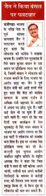 पूर्व सांसद एवं भाजपा के वरिष्ठ नेता सत्य पाल जैन ने कहा कि लोकतन्त्र को कांग्रेस ने मजाक बनाया है।