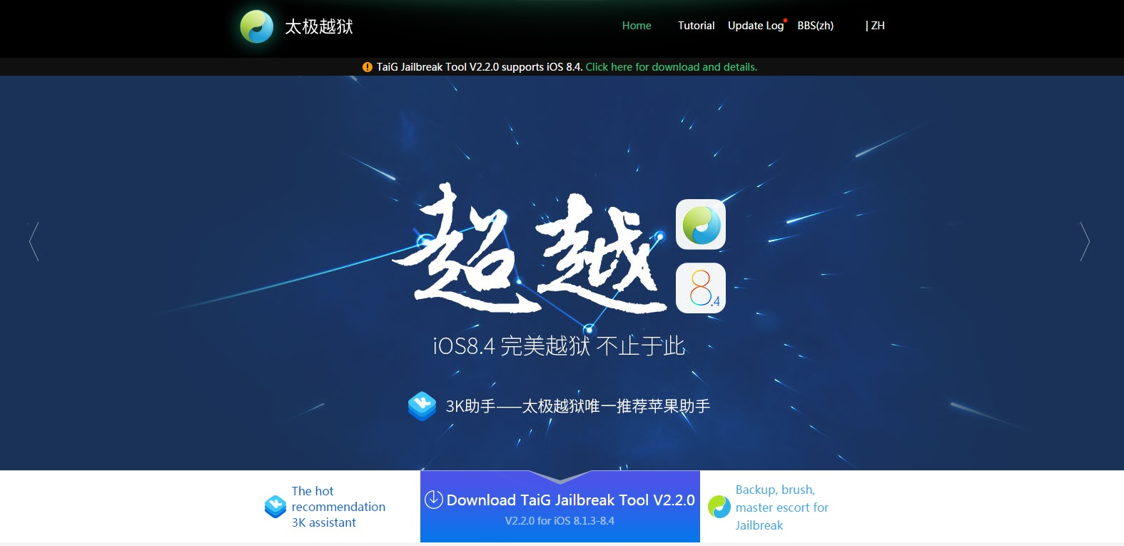 CARA JAILBREAK IOS 8.4 UNTETHERED TAIG FOR IPHONE, IPAD ...
