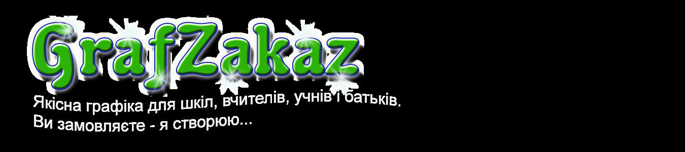 GrafZakaz