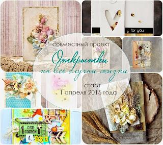 http://vbozhinskaya.blogspot.ru/2015/04/5.html