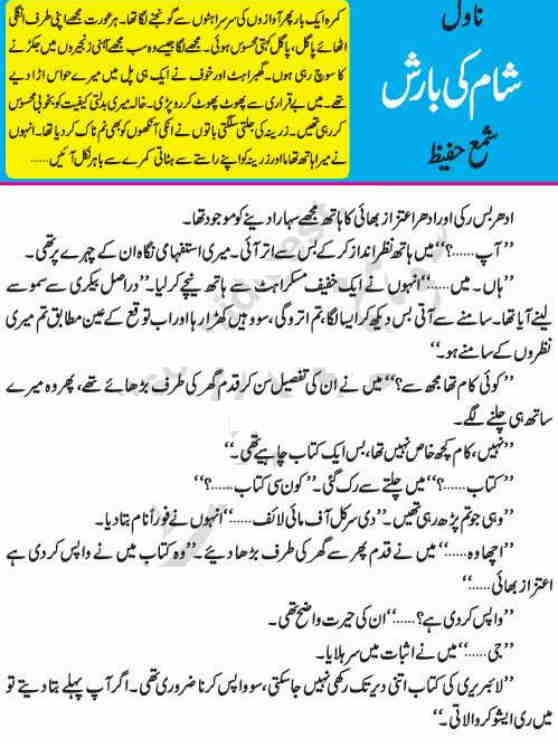 Sample page of Sham Ki Barish Urdu Novel by Shama Hafeez
