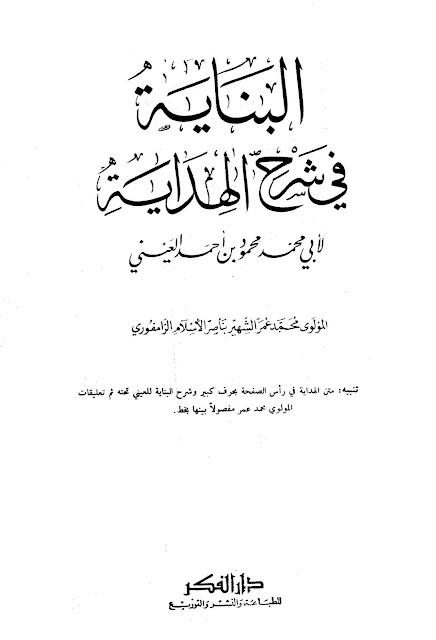 البناية في شرح الهداية - للإمام العيني ( 12 مجلد على رابط واحد ) pdf