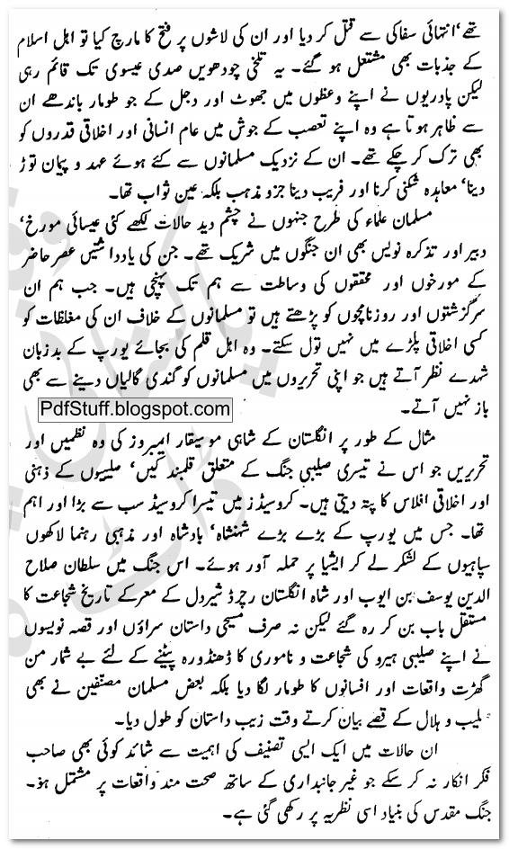 Representation/Sample page of Urdu novel Jang-e-Muqaddas