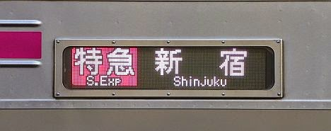 京王電鉄 特急 新宿行き 8000系