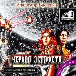 Черная эстафета. Владимир Васильев — Слушать аудиокнигу онлайн