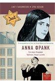 Άννα Φρανκ, Η βιογραφία σε κόμικ