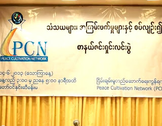 Activist encourages monks to embrace kindness - Thit Htoo Lwin News