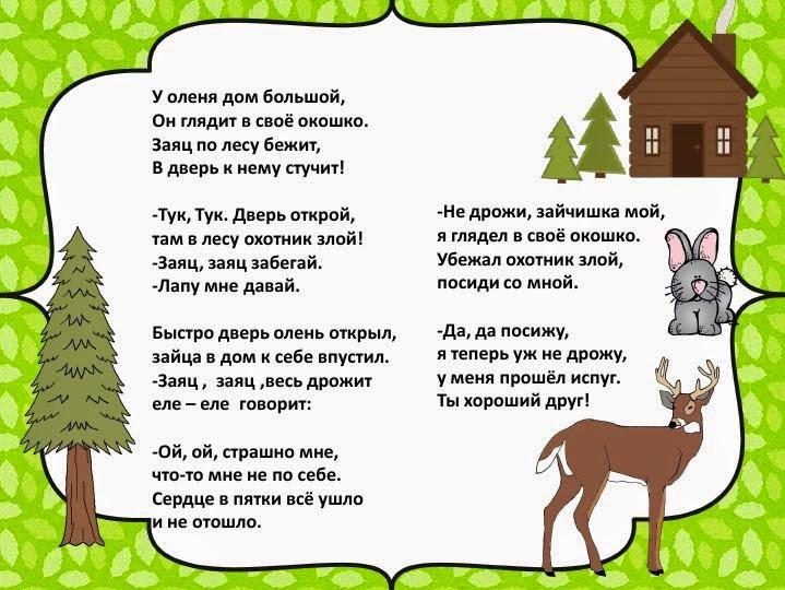 Видео у оленя дом большой он глядит в свое окно песня
