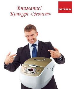 """конкурс """"эгоист"""""""