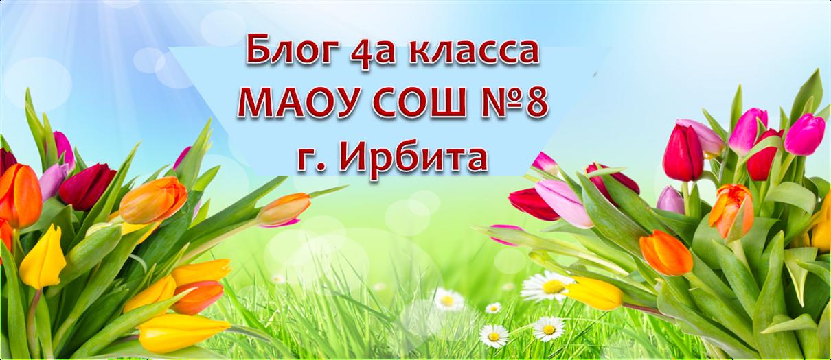 Блог 4а класса МАОУ  СОШ № 8
