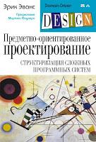 книга Эрика Эванса по DDD «Предметно-ориентированное проектирование: структуризация сложных программных систем»