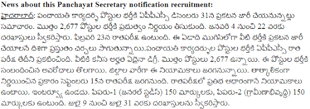 Panchayat Secretary Notification 2013