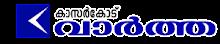 KasargodVartha: Kasaragod News paper Live, Kannur, Mangalore, Malabar