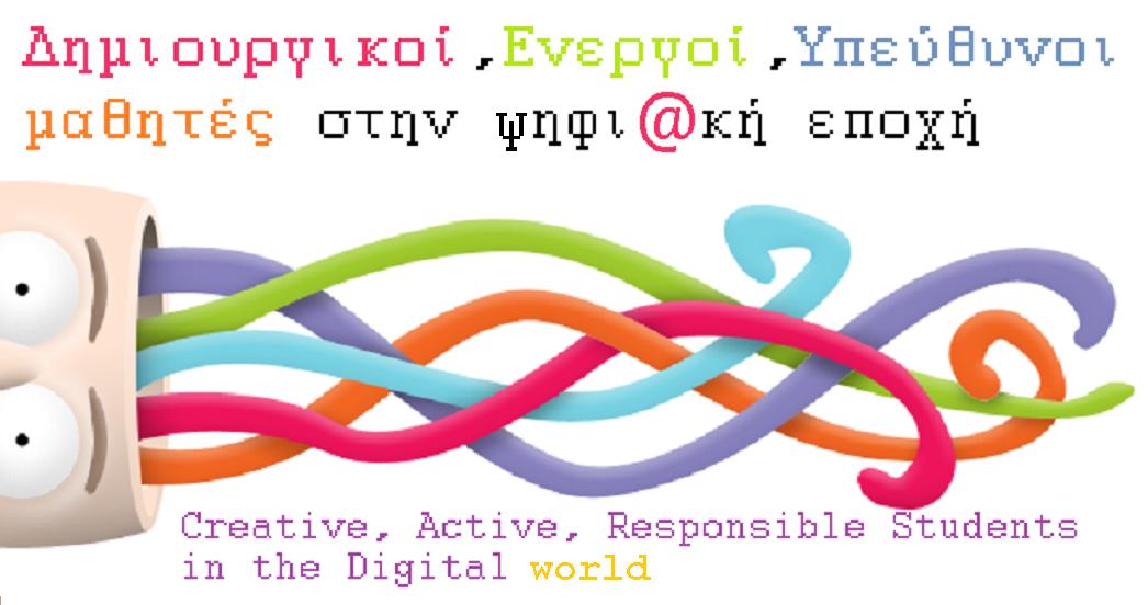 Δημιουργικοί, Ενεργοί, Υπεύθυνοι Μαθητές στην ψηφιακή εποχή