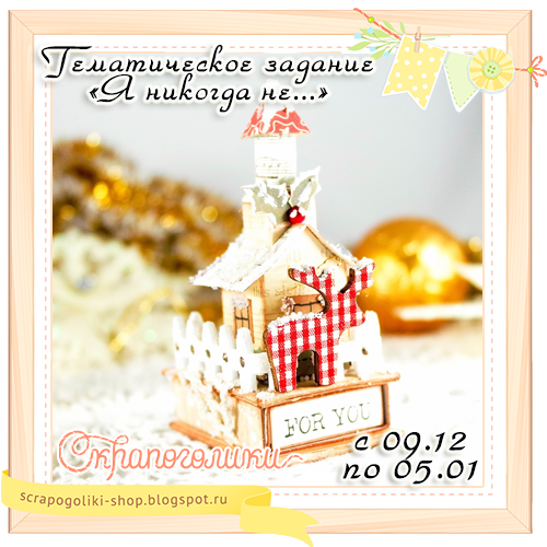 http://scrapogoliki-shop.blogspot.ru/2014/12/blog-post_9.html