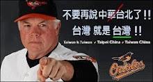 台灣就是台灣
