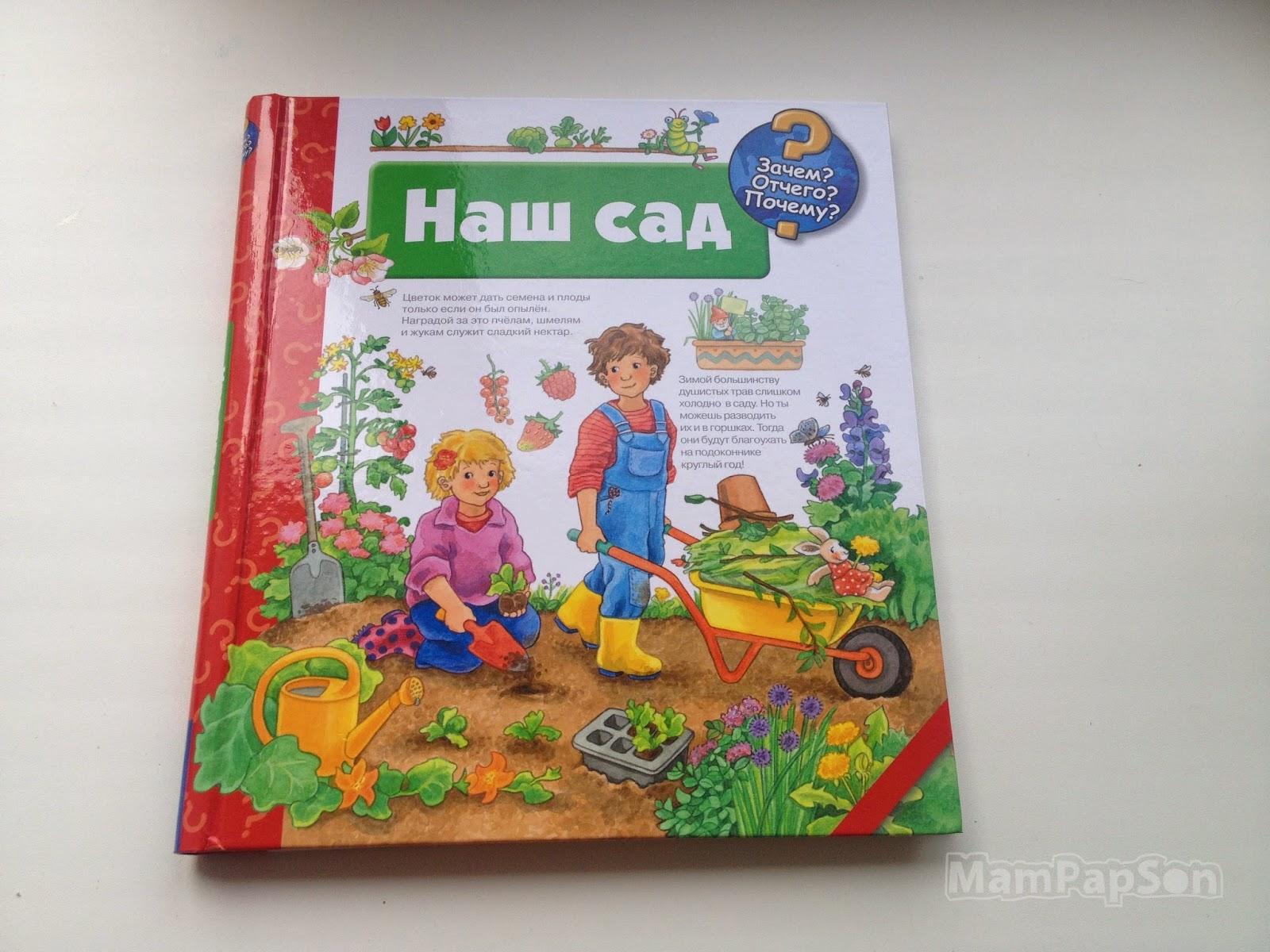 """Книга """"Наш сад"""""""