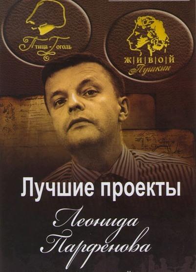 Живой Пушкин фильм