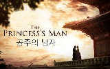 The Princess's Man November 29, 2012