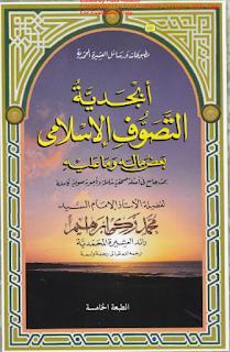 أبجدية التصوف الإسلامي بعض ماله وما عليه - محمد زكي إبراهيم