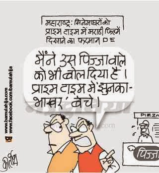 maharashtra, marathi, bjp cartoon, cartoons on politics, indian political cartoon